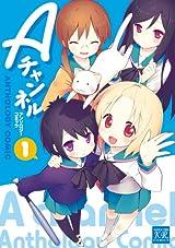 黒田bb「Aチャンネル」のアンソロジー漫画第1巻レビュー