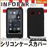 iida INFOBAR A01【ソフトシリコンカバーケース ブラック】インフォバー SHARP