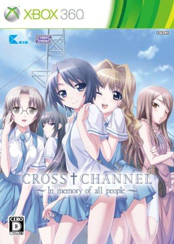 CROSS†CHANNEL ~In memory of all people~(限定版:特製小型電動マッサージ器ストラップ、主題歌シングルCD同梱)