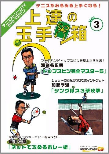 テニスストリームTV DVDマガジン 上達の玉手箱 vol.3