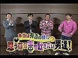 有吉さんや坂上さんは最近毒づかなくなったが、蓮舫さんは?