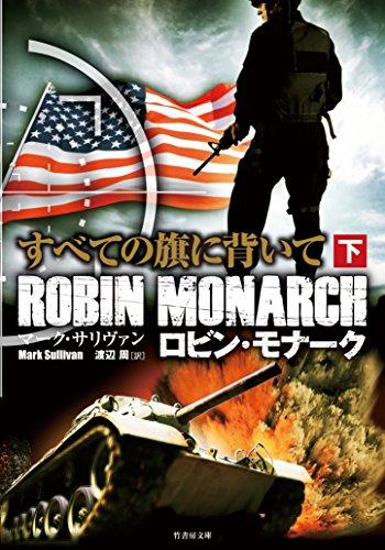 すべての旗に背いて ロビン・モナーク 下