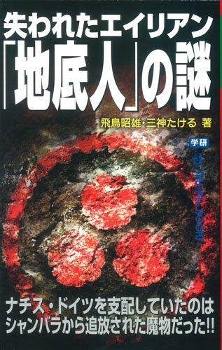 失われたエイリアン「地底人」の謎 (ムー・スーパーミステリー・ブックス)