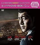 感激時代~闘神の誕生 コンパクトDVD-BOX(スペシャルプライス版) -