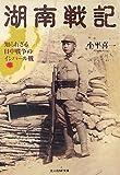湖南戦記―知られざる日中戦争のインパール戦 (光人社NF文庫)