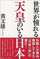 世界が憧れる 天皇のいる日本