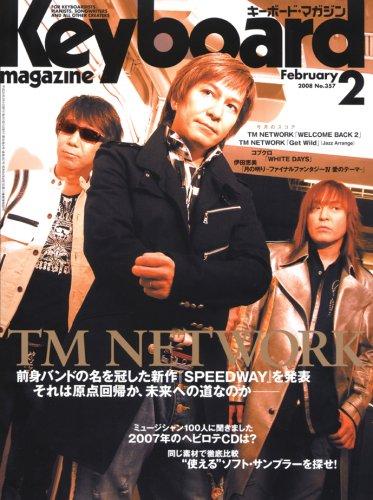 キーボード・マガジン 2008年 2月号 [雑誌]