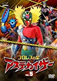 �ץ�쥹���� �����ƥ������� VOL.5 [DVD]