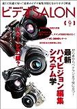 ビデオ SALON (サロン) 2011年 09月号 [雑誌]