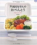 HAPPYさんのおべんとう―Happy Lunch Style (マイライフシリーズ 747 特集版)