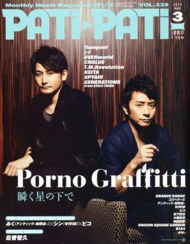 PATi・PATi (パチ パチ) 2013年 03月号 [雑誌] [雑誌]