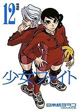 「少女ファイト」第12巻特装版に特製パスケースが付属