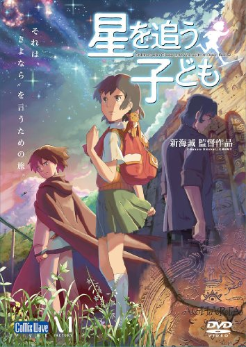 劇場アニメーション『星を追う子ども』 [DVD]