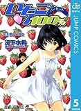������100�� ��Υ����� 5 (�����ץ��ߥå���DIGITAL)