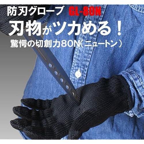 [방도 안전장갑 내도검 안전장갑] 방날글로브 GL-80N-