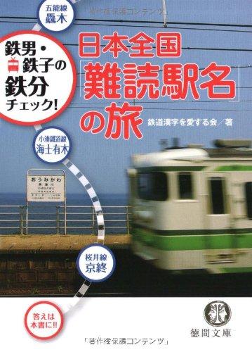 これ読める!?読めたらすごい東京の難読駅名ランキング1位は「軍畑駅」