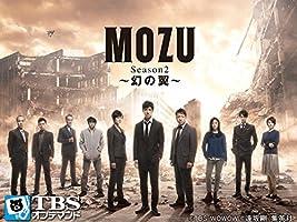 """MOZU Season2~���̗�~�yTBS�I���f�}���h�z �V�[�Y�� 1 - �G�s�\�[�h 1 """"Episode #1 �����̃G�[�X���Ȃ̎��̓��ǂ��ČǍ��̐킢�ցc��72���Ԃɉ���"""""""