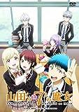 『山田くんと7人の魔女』 下巻BOX(初回生産限定版) [DVD]