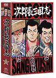 次郎長三国志 第一集[DVD]