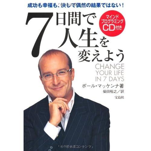 7日間で人生を変えよう(CD付き)