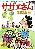 サザエさん 2016 春 (週刊朝日増刊)