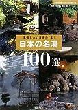日本の名湯100選―見直したい日本の「美」 (主婦の友ベストBOOKS)