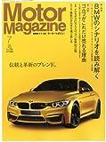 Motor Magazine (モーター マガジン) 2014年 07月号 [雑誌]