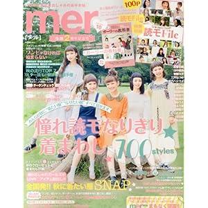 メル【mer】雑誌