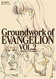 �V���I�G���@���Q���I������W(2) Groundwork of EVANGELION VOL.2 (�K�C�i�b�N�X �A�j���[�V��������W�E��R���e�W�V���[�Y)