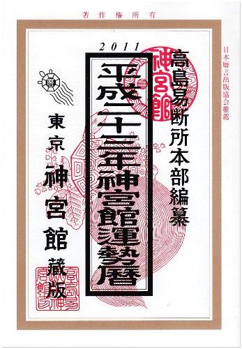 神宮館運勢暦〈平成23年〉