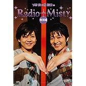 下野紘/梶裕貴のRadio Misty特別編 [DVD]