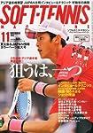 SOFT TENNIS MAGAZINE (ソフトテニス・マガジン) 2012年 11月号 [雑誌]