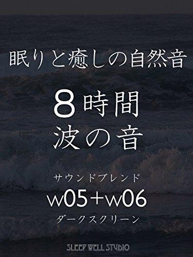 眠りと癒しの自然音 8時間 波の音 サウンドブレンド w05+w06 ダークスクリーン