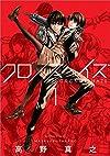 クロノスヘイズ(1) (アクションコミックス)