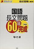 国語長文問題60日完成―高校受験 (プランアップ)