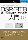 DSP/RTB�����ǥ����󥹥������ƥ������� (Next Publishing)
