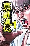 真・餓狼伝(1) (少年チャンピオン・コミックス)