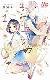 きみとユリイカ 1 (マーガレットコミックス)