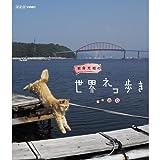 岩合光昭の世界ネコ歩き 山口 ブルーレイ【NHKスクエア限定商品】