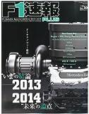 F-1速報PLUS (プラス) VOL.33 2013年 7/22号 [雑誌]