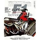 F1のテクノロジー 3 モーターファン・イラストレーテッド特別編集 (モーターファン別冊)