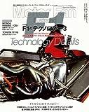 F1のテクノロジー 3 (モーターファン別冊)