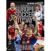 ヨーロッパサッカー・トゥデイ 2010ー2011 完結編 (NSK MOOK)