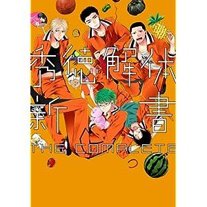 秀徳解体新書【黒バスアンソロジー】 (mimi.comics)