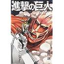 進撃の巨人(1) (少年マガジンKC)
