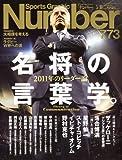 Sports Graphic Number (スポーツ・グラフィック ナンバー) 2011年 3/10号 [雑誌] [雑誌] / 文藝春秋 (刊)