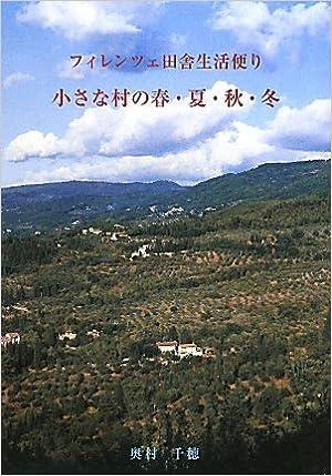 フィレンツェ 田舎生活便り 小さな村の春・夏・秋・冬