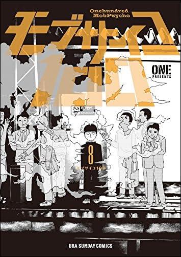 モブサイコ100 8  裏少年サンデーコミックス)