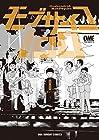 モブサイコ100 第8巻 2014年10月17日発売