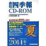 会社四季報CD-ROM2014年3集夏号